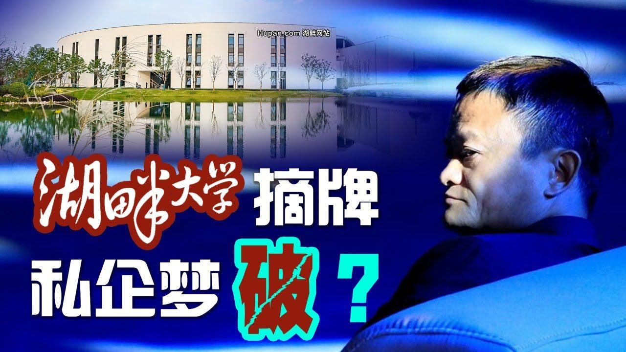 【时事大家谈】湖畔大学摘牌,私企梦想破灭? 5/19