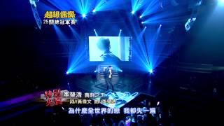 全新超偶 李榮浩 - 喜劇之王