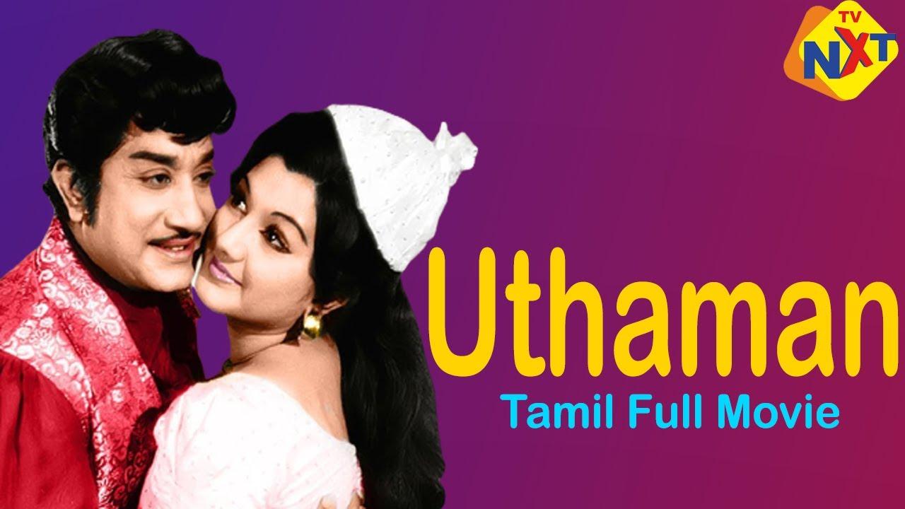 Download Uthaman Tamil Full Movie    உத்தமன்    Sivaji Ganesan, Manjula, Pandari Bai    Tamil Movies