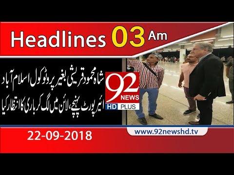 News Headlines | 3:00 AM | 22 Sep 2018 | 92NewsHD
