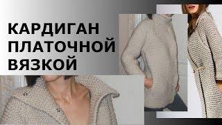 КАРДИГАН ПЛАТОЧНОЙ ВЯЗКОЙ ДЛЯ МАМУЛИ))