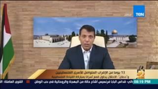 رأي عام | دحلان: هناك توافق مصالح بين المحتل وسلطة رام الله وتوافق فكري بين سلطة غزة و أطراف خارجية