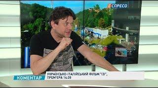Українсько-італійський фільм Ізі, прем'єра 14.09