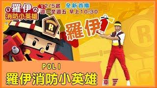 POLI波力全新組合!羅伊消防小英雄MV!