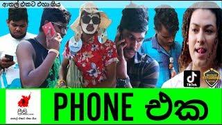 Phone Aka - ෆොන් එක | Preethi PRODUCTIONS