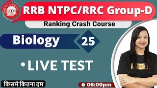 Class-25|RRB NTPC/RRCGroup-D|Ranking Crash Course|Science|By Amrita Maam|LIVE TEST