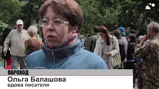Открытие памятника Балашову (