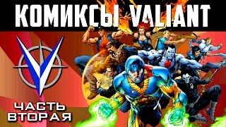 Комиксы Valiant. Часть вторая.