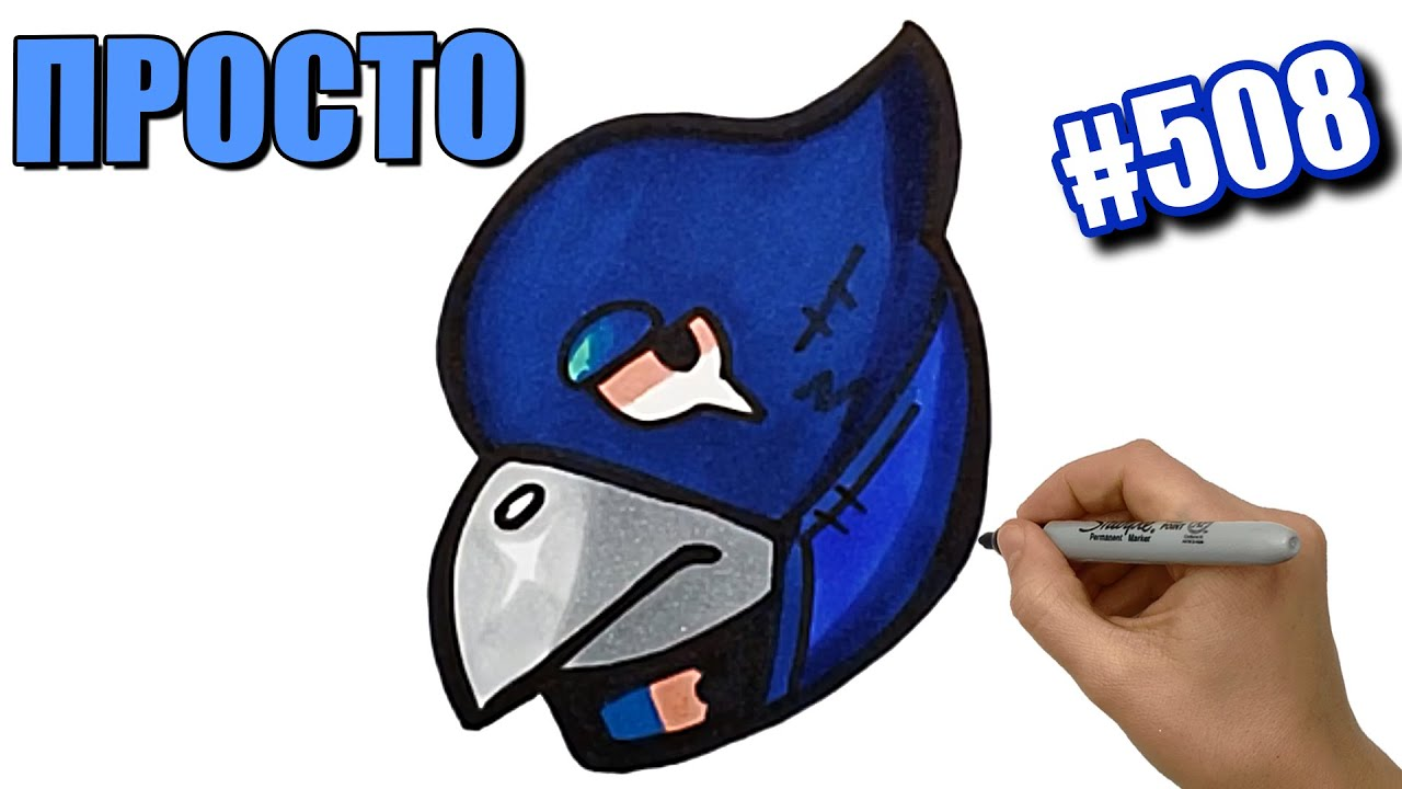 Картинки для срисовки ворона бравл старс