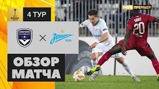 08.11.2018 Бордо - Зенит - 1:1. Обзор матча