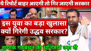 Manjeet Singh Dagar on Uddhav Thackeray Sharad Pawar Congress ! Demand president rule in Maharashtra