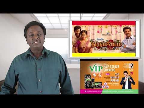 Thirumanam Movie Review - Cheran - Tamil Talkies