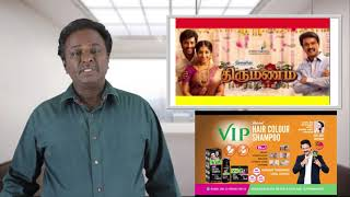 Thirumanam - Tamil  Movie Trailer, Reviews, Songs