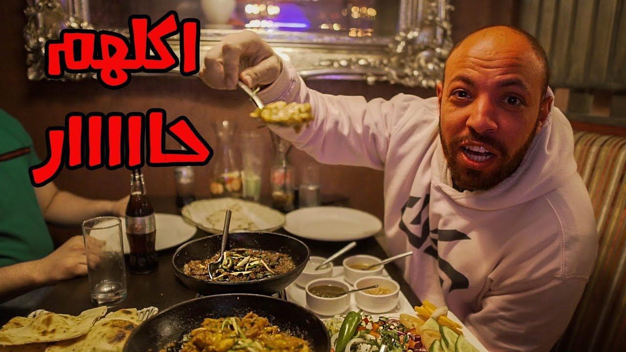 تجربة اكل باكستاني وهندي في انجلترا | VLOG 145