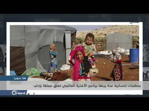 منظمات إنسانية بينها برنامج الغذاء العالمي تعلق عملها في إدلب