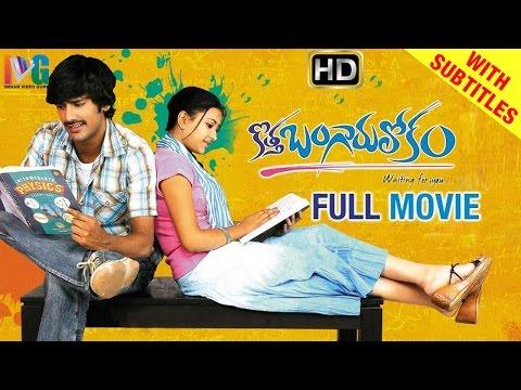 Kotha Bangaru Lokam Telugu Full Movie w/subtitles | Varun Sandesh | Shweta Basu | Prakash Raj