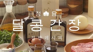 달콩간장 | 간편하고 맛있는 레시피 3가지(간장계란밥,…