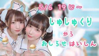 【生配信アーカイブ】2020.05.06放送 #しゅしゅくり お知らせ配信/ChouChouCream