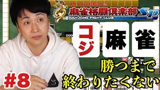 プロ雀士🀄️児嶋がオンライン麻雀で突然勝負を仕掛けてみた❗️