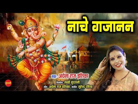 नाचे गजानन -Nache Gajanan - Archana Raj Ishika 6262669244 - Ganesh Chaturthi Special Video Song 2021