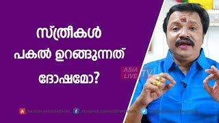 സ്ത്രീകൾ പകൽ ഉറങ്ങുന്നത് ദോഷമോ | 9446141155 | Famous Astrologer | Malayalam Astrology