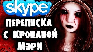 СТРАШИЛКИ НА НОЧЬ - Переписка с Кровавой Мэри в Skype