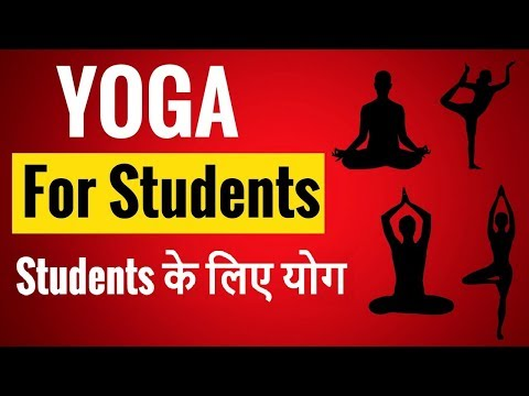 Yoga For Sudents | Yoga For Beginners | Yoga For Students Concentration | Baba Ramdev Yoga