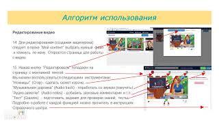 Инструкция  по работе в сервисе по созданию видеоуроков EDpuzzle