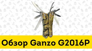 Мультитул (мультиинструмент) Ganzo G2016 - обзор(Код на скидку - 5YOUTUBE http://fenixmarket.ru/multitul_ganzo_g2016-p - купить мультитул Ganzo G2016P Видео-обзор мультитула G2016P от китайс..., 2015-12-23T18:17:45.000Z)