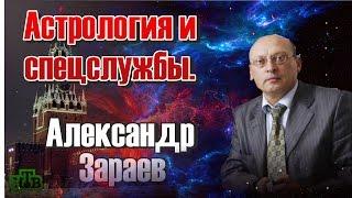 Астрология и спецслужбы. Александр Зараев открывает тайны на канале НТВ АРХИВ Рус.Астро.Школы