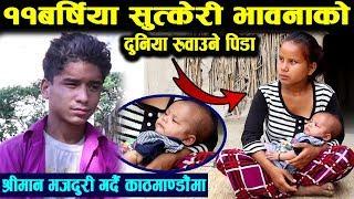 ११ बर्ष मै भावनाको जन्मियो बच्चा-छोरी,श्रीमती पाल्न १४ बर्षिय श्रीमान् मजदुरी गर्दै Bhawana Basnet