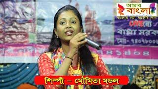 Gambar cover আর কত ভাসব দয়াল দুঃখের সাগরে || মৌমিতা মন্ডল || Moumita Mondal || Folk Song || Full HD