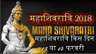 महाशिवरात्रि किस दिन 13 या 14 फरवरी 2018 ,Maha Shivratri Date 2018