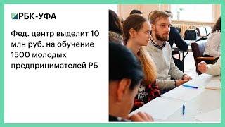 Фед. центр выделит 10 млн руб. на обучение 1500 молодых предпринимателей РБ