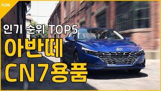 아반떼 CN7 자동차 용품 추천 인기 순위 상품평 리뷰…