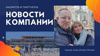 Продажа отелей в Греции Бизнес центр на Кипре Другие новости Назаров и Партнеры