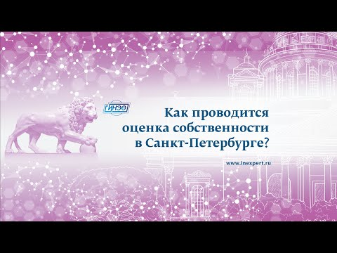 Как происходит оценка недвижимости в Санкт-Петербурге