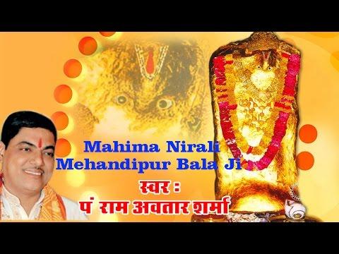Mahima Nirali Dekho Mehndipur Dham Ki % Mehandipur Bala Ji Bhajan % Ram Avyar Sharma #Bhakti Song