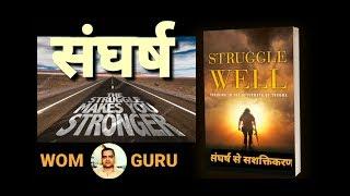 STRUGGLE makes you STRONGER - Motivational Video :   जो Life में अभी Struggle कर रहे है