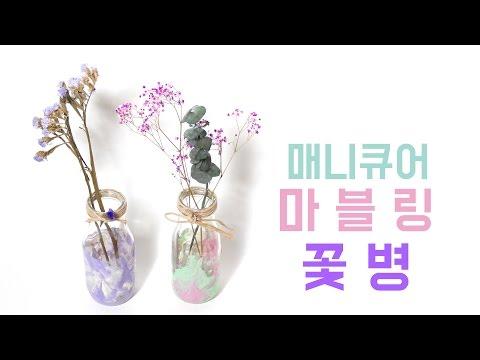 안쓰는 매니큐어로 마블링 꽃병 만들기♥ 인�