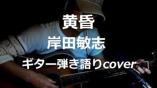 岸田智史さんの「黄昏」を歌ってみました・・♪ 作詞・作曲:岸田智史 2n...