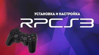 RPCS3 Установка и настройка