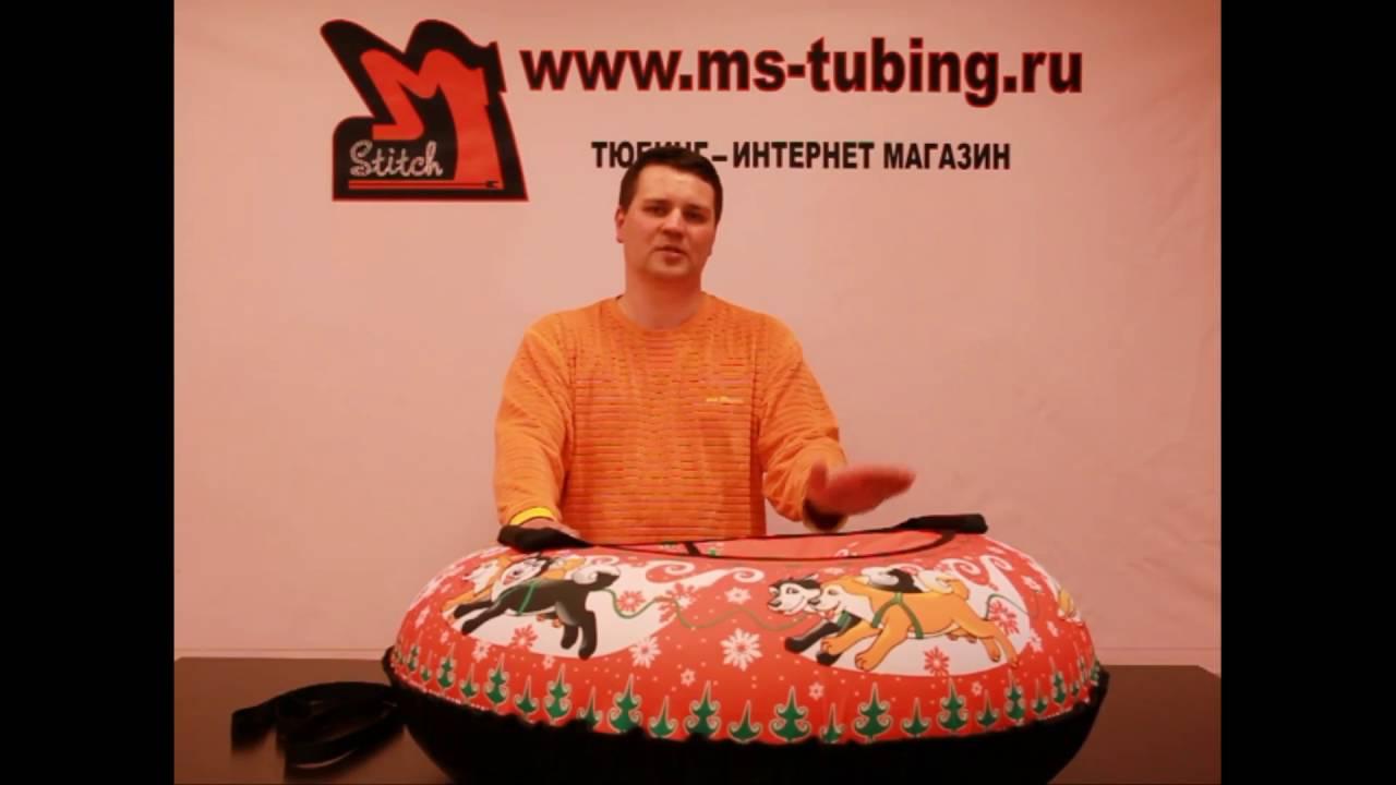 Тюбинг-ватрушка (санки надувные )купить в Магазин