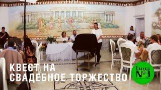 Креативная свадьба - Квест на свадебное торжество - Квесты в реальности Выход №3