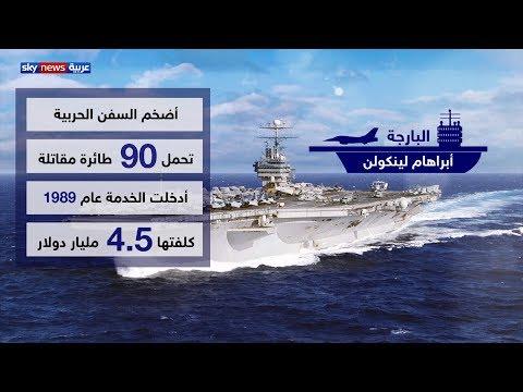 البارجة أبراهام لينكولن.. تاريخها وقدراتها العسكرية  - نشر قبل 55 دقيقة