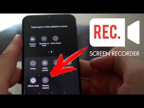 Вопрос: Как записать видео с экрана Samsung Galaxy?