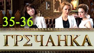 Гречанка 35-36 серия / Русские новинки фильмов 2016 #анонс Наше кино