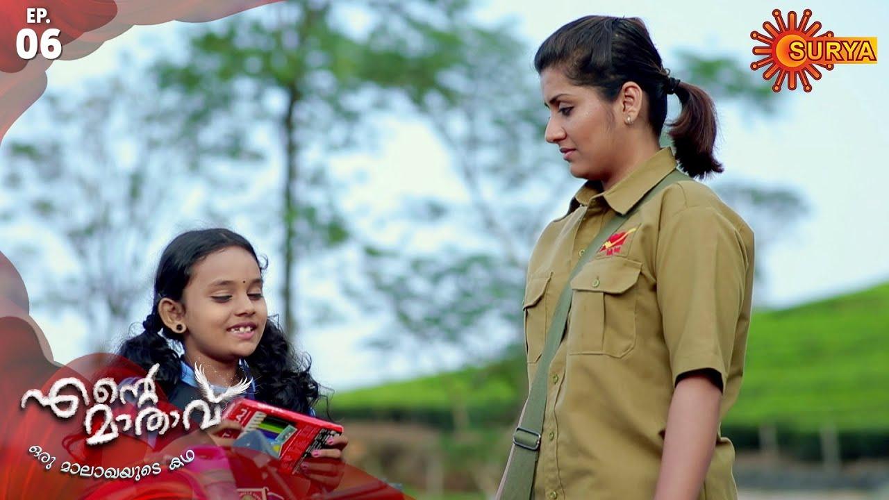 Ente Maathavu - Episode 6 | 3rd Feb 2020 | Surya TV Serial | Malayalam Serial