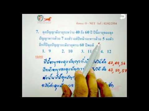 เฉลยข้อสอบคณิตศาสตร์ O-NET ม.3 ตอนที่ 7