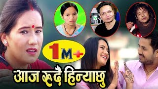 New Bishnu Majhi Song 2074 | आज मेरो यो चाल भयो तिम्रो विश्वास लिदा |  babu krishna pariyar